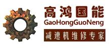 南京高鸿国能电力科技有限公司